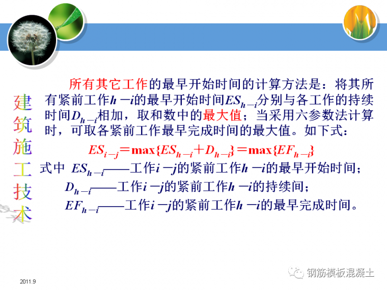 建筑施工技术培训课件(网络计划技术)_24