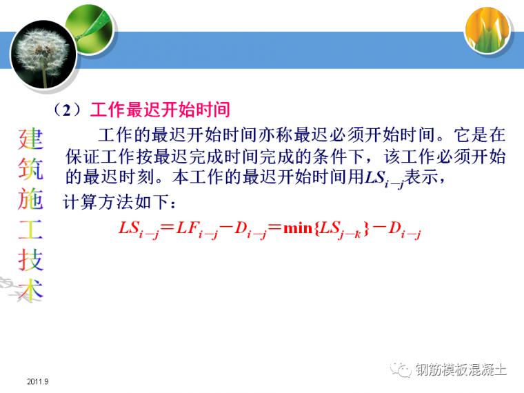 建筑施工技术培训课件(网络计划技术)_27