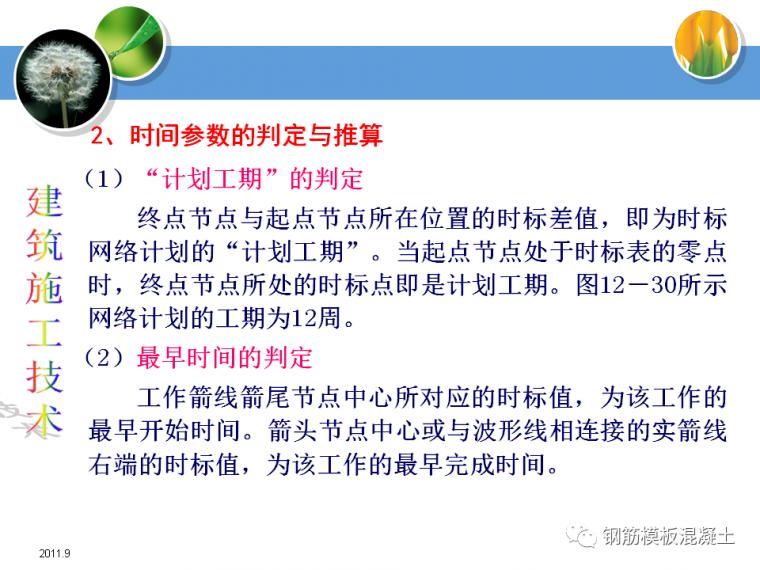 建筑施工技术培训课件(网络计划技术)_37