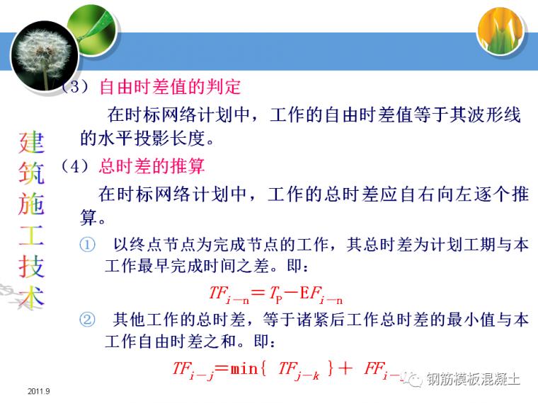 建筑施工技术培训课件(网络计划技术)_38