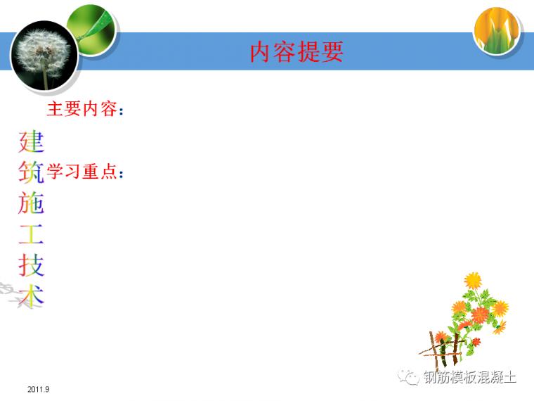 建筑施工技术培训课件(网络计划技术)_2