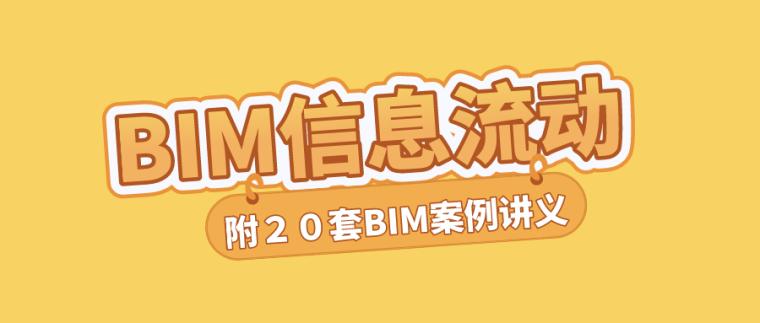 一个BIM模型里面有哪些信息?附20套BIM案例