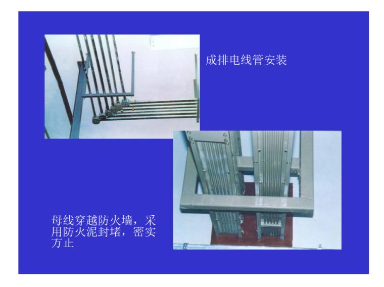 机电安装工程施工图解细部做法全197页