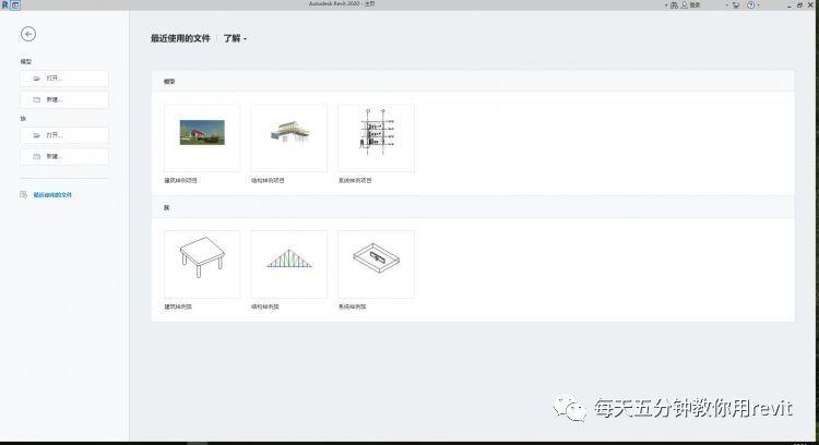 Revit2020版新功能介绍