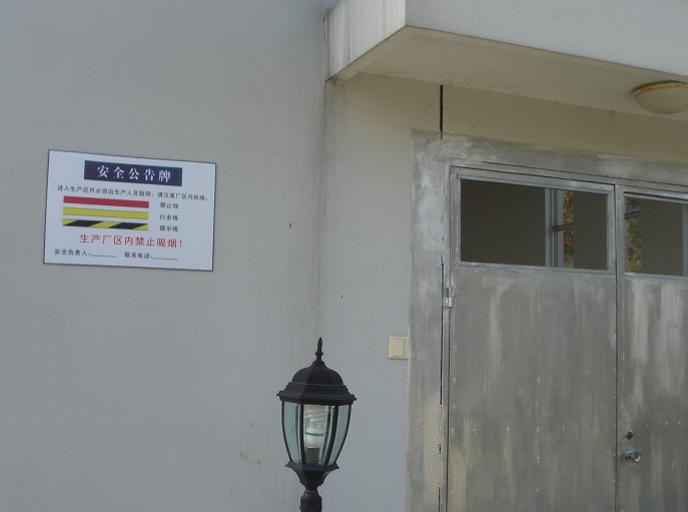 市政污水处理厂的目视化管理(ppt)