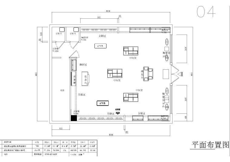 80平方正方形体育品牌专卖店施工图