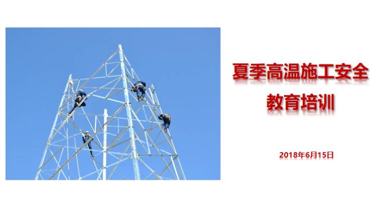 夏季高温施工安全教育培训PPT(2018年)