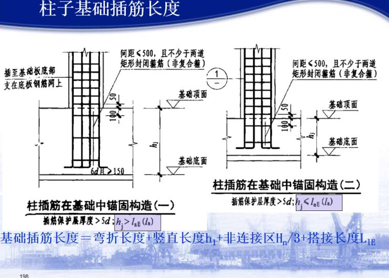 柱子基础插筋长度