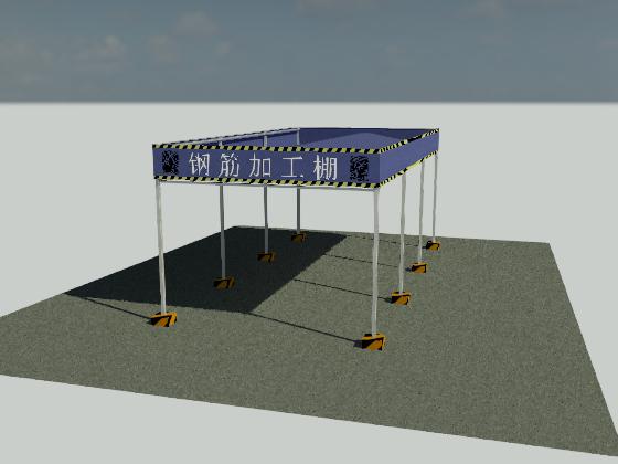 施工现场临时设施钢筋加工棚Revit模型