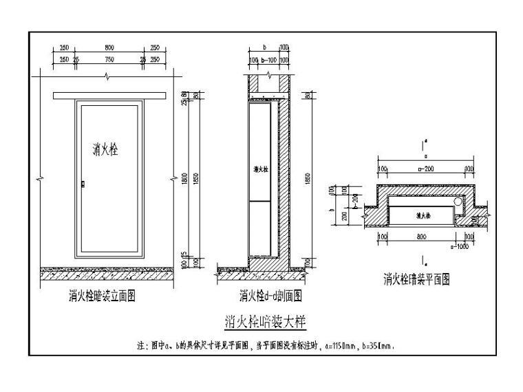 给排水图例及安装大样总说明CAD