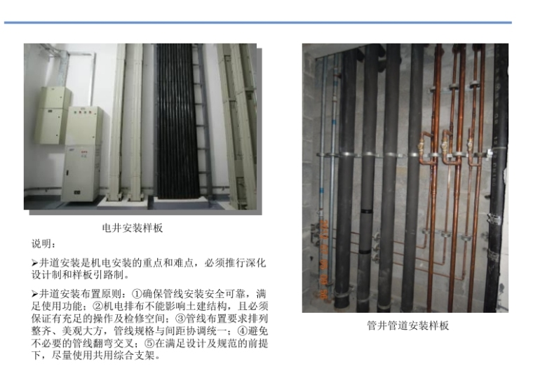 机电安装质量标准化图册(中建)