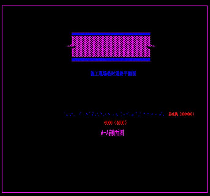 框架核心筒结构商业综合体安全文明施工方案-16道路施工示意图