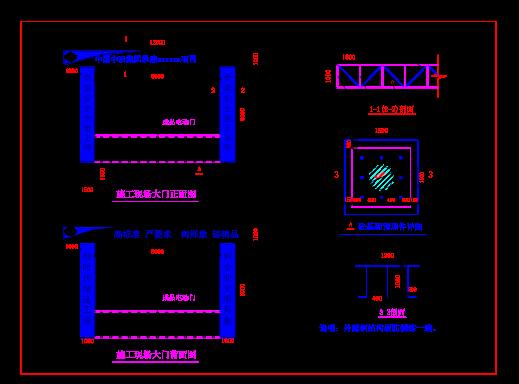 框架核心筒结构商业综合体安全文明施工方案-18施工大门作法示意图