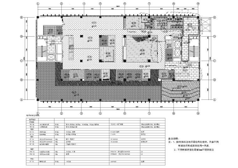 [武汉]新东方1350㎡办公空间施工图+SU模型-地面铺装图