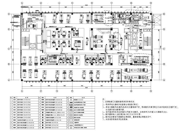 [武汉]新东方1350㎡办公空间施工图+SU模型-空调送回风平面图