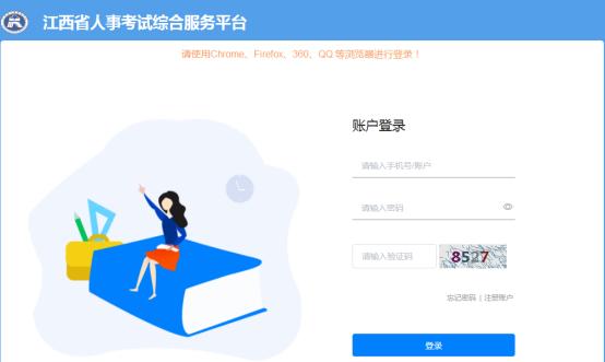 江西省2020二造考试报名入口已开通!