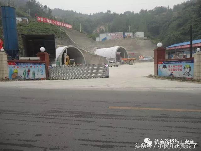 隧道施工安全管理-隧道施工必看篇