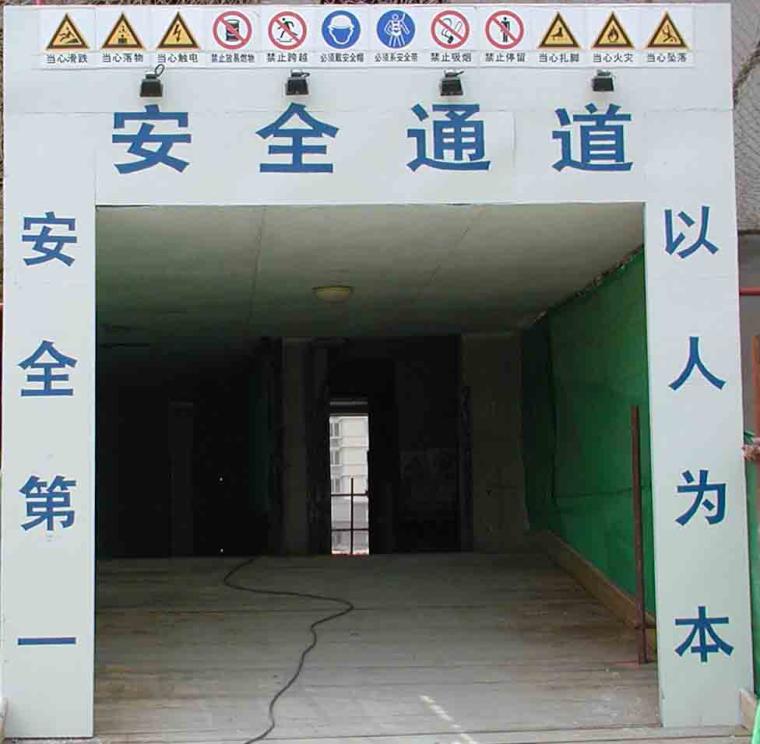 [平潭]综合实验区安置小区工程临建施工方案