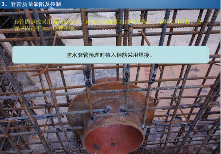 防水套管预埋时植入钢筋采用焊接