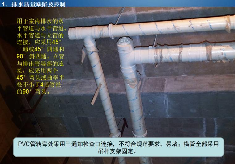 PVC管转弯处采用三通加检查口连接,不符合规范要求。