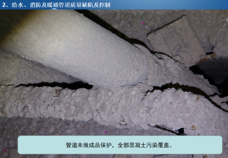 管道未做成品保护,全部混凝土污染覆盖。