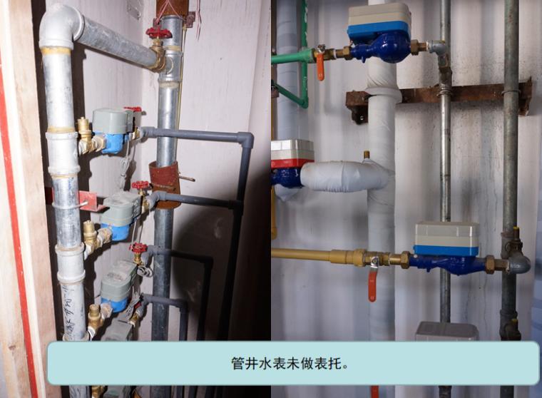 管井水表未做表托