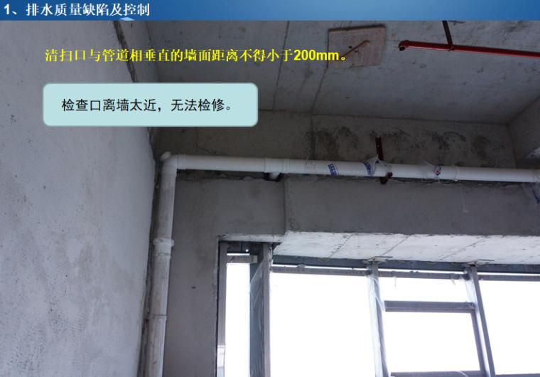 检查口离墙太近,无法检修。