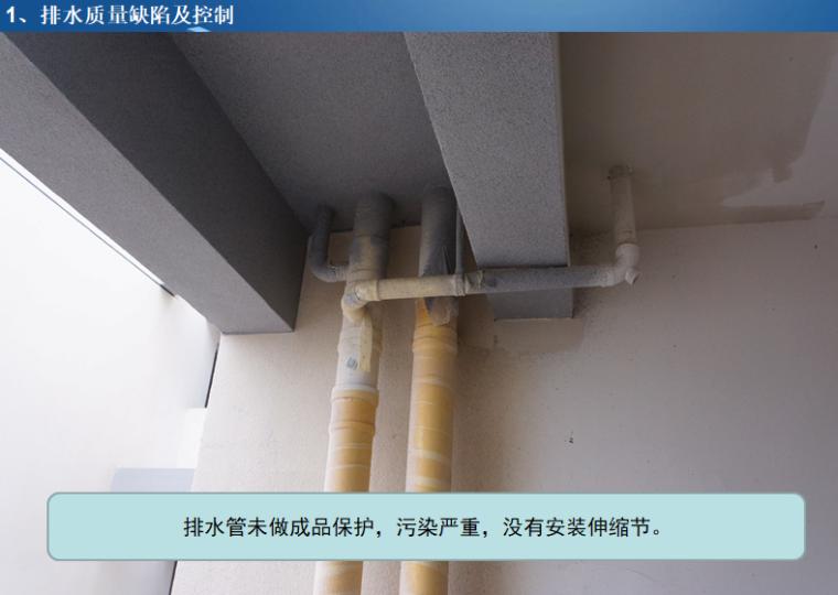 排水管未做成品保护