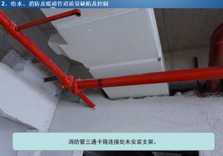 消防管三通卡箍连接处未安装支架