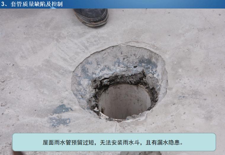 屋面雨水管预留过短,无法安装雨水斗,且有漏水隐患。