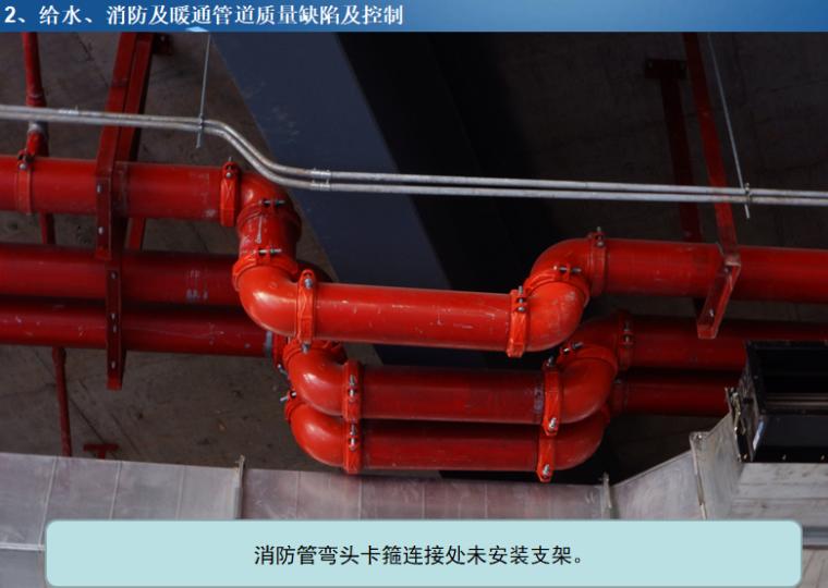 消防管弯头卡箍连接处未安装支架