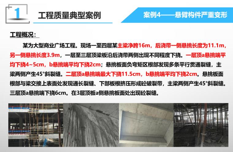 工程质量案例分析及常见质量问题PPT(121页)-03 悬臂构件严重变形案例