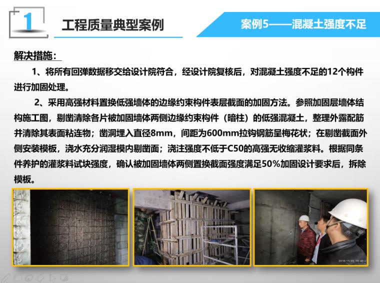 工程质量案例分析及常见质量问题PPT(121页)-04 混凝土强度不足案例