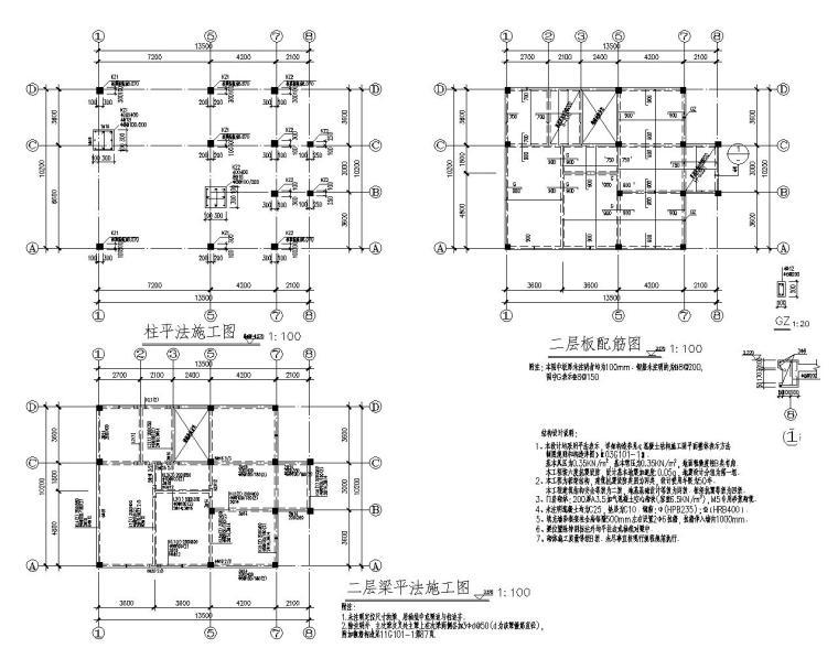 二层别墅混凝土结构设计施工图(CAD)