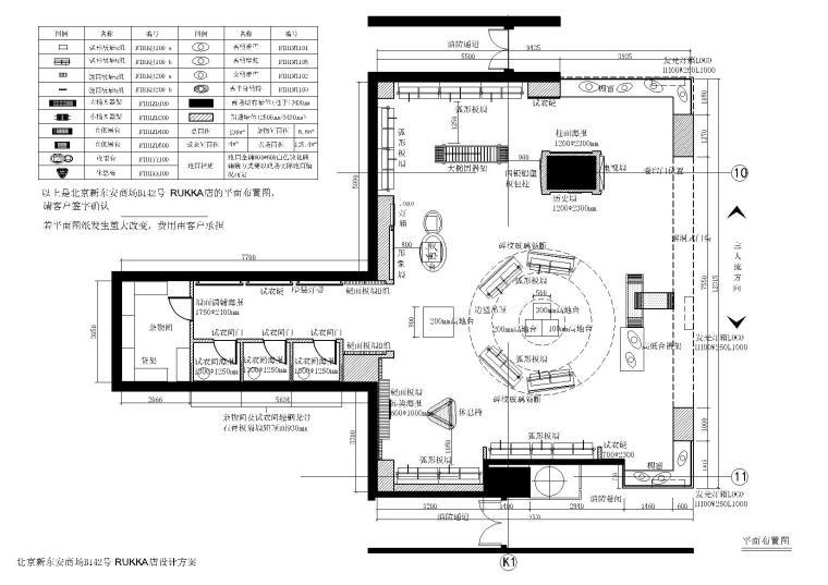 [北京]136平方服装设计施工图_附效果图