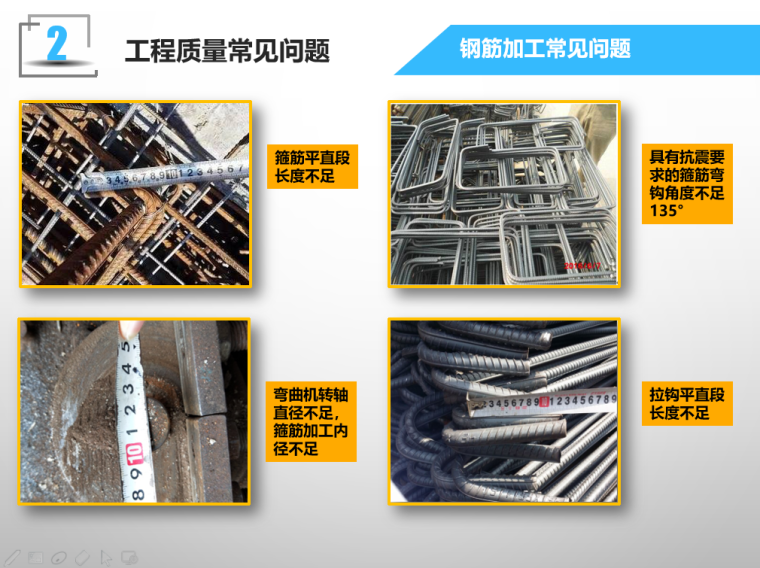 工程质量案例分析及常见质量问题PPT(121页)-07 钢筋加工常见问题