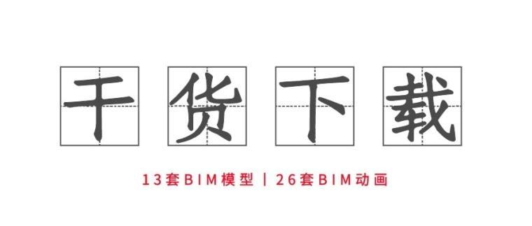 从建模到动画!13套BIM模型26套施工动画!