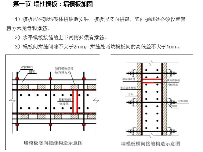 墙柱模板:墙模板加固
