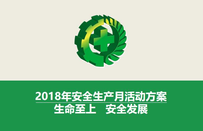 2018年安全生产月活动资料(全套)-412018年安全生产月活动方案