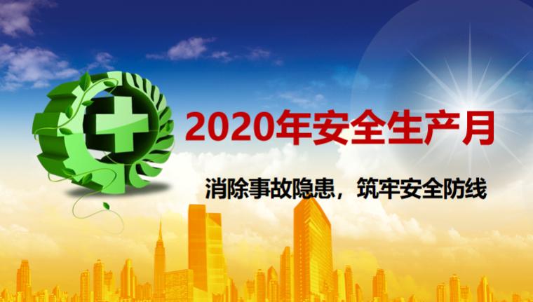 2020年安全生产月宣传培训讲义PPT(完整)