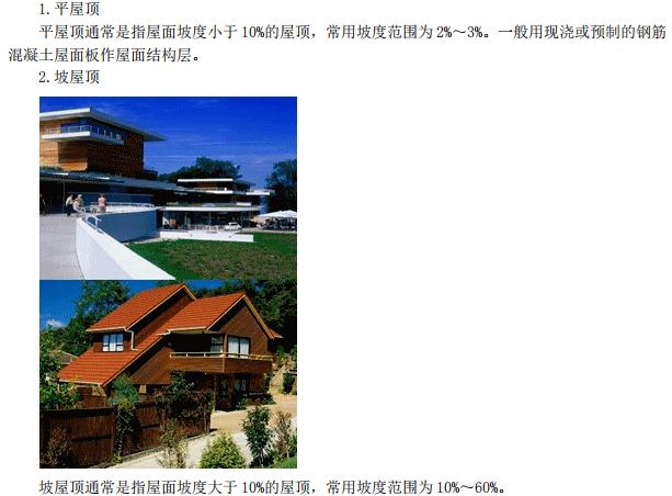 建筑工程识图与计量:屋面及防水工程工程量