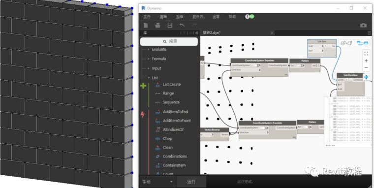 revit族免费下载资料下载-Revit利用Dynamo实现自动排砖