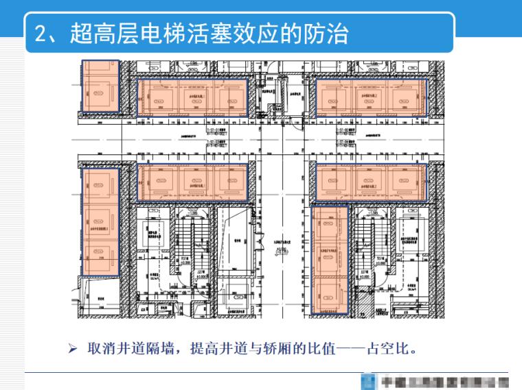 130层超高层建筑机电施工关键技术讨论
