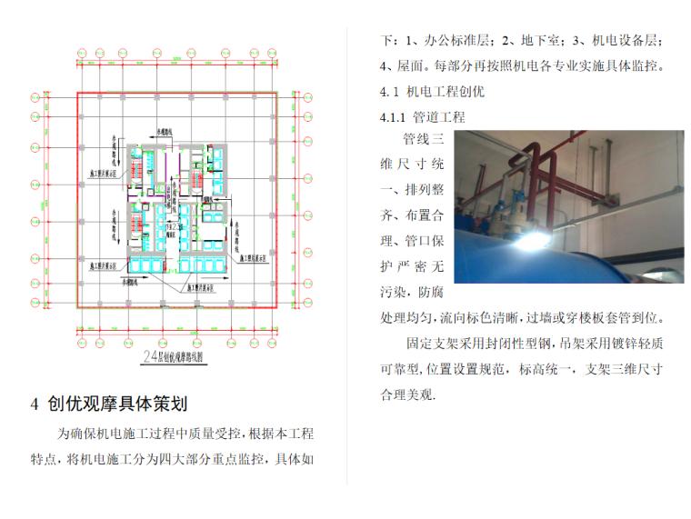 超高层塔楼机电安装工程创优观摩策划方案