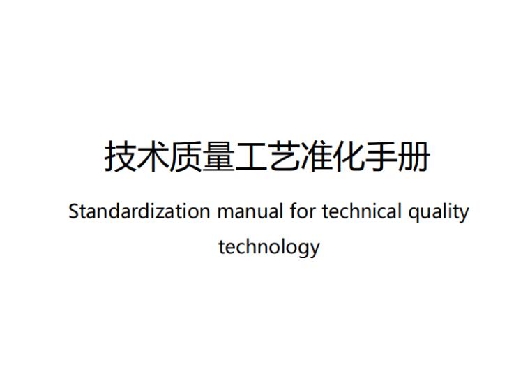 标杆企业技术质量工艺准化手册(105页,18年)