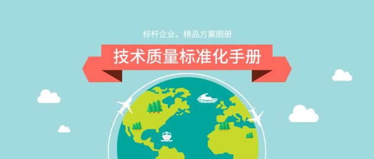 施工技术质量标准化手册2019年合集(近3年)