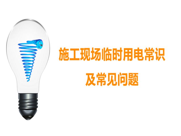 施工现场临时用电常识及常见问题[54页PPT]