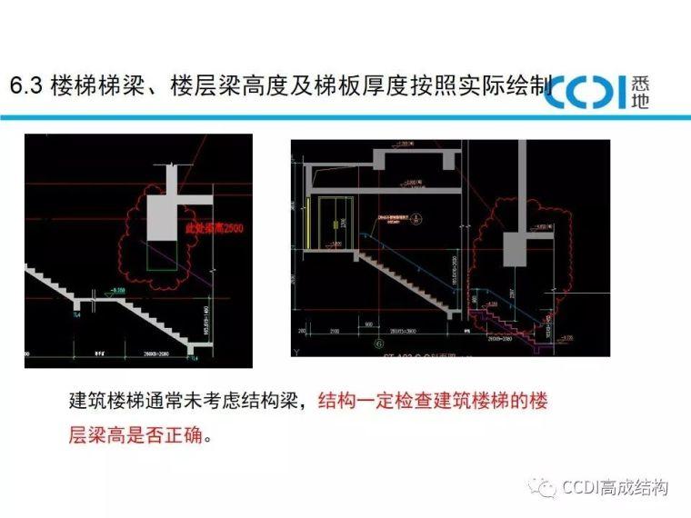 楼梯的设计与绘制_17