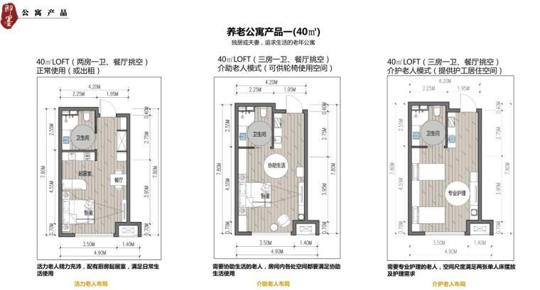 养老公寓设计