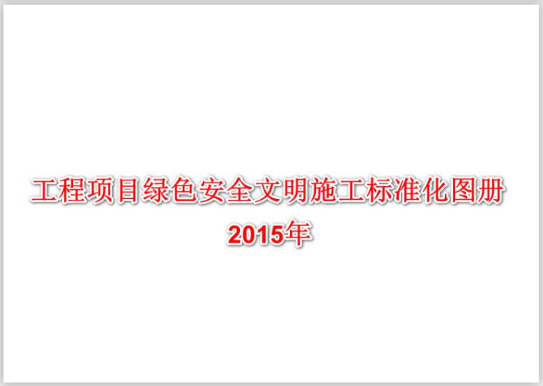 知名企业绿色安全文明施工标准化图册_59P